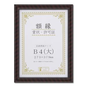 賞状額縁 フレーム 許可証額縁 金ラック-R PET B4(大)サイズ 箱入|touo