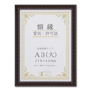 賞状額縁 フレーム 許可証額縁 金ラック-R PET A3(大)サイズ 箱入|touo