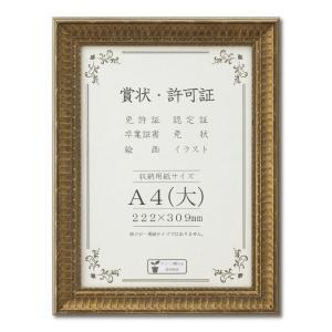 賞状額縁 フレーム 許可証額縁 木製 J353 G A4(大)サイズ|touo