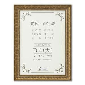 賞状額縁 フレーム 許可証額縁 木製 J353 G B4(大)サイズ|touo