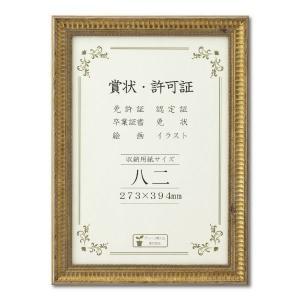 賞状額縁 フレーム 許可証額縁 木製 J353 G 八二サイズ|touo