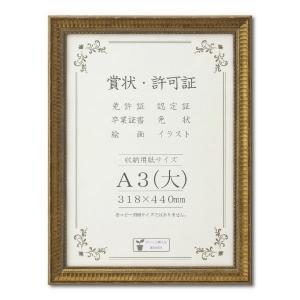賞状額縁 フレーム 許可証額縁 木製 J353 G A3(大)サイズ|touo