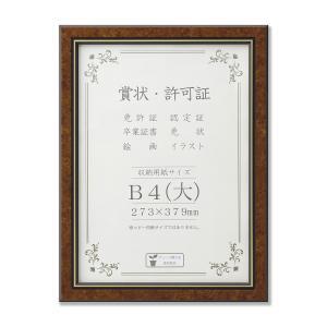 賞状額縁 フレーム 許可証額縁 BM-04 PET B4サイズ SP|touo