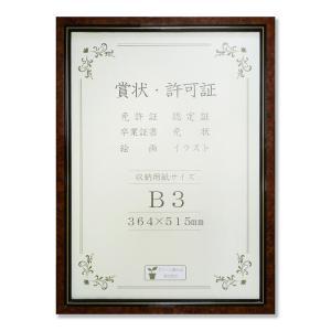 賞状額縁 フレーム 許可証額縁 BM-04 PET B3サイズ SP touo