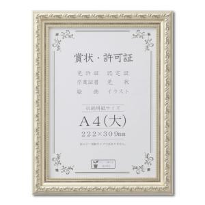 賞状額縁 フレーム 許可証額縁 J602 SP A4(大)サイズ シルバー|touo