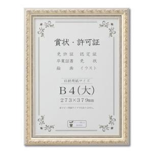 賞状額縁 フレーム 許可証額縁 J602 SP B4(大)サイズ シルバー|touo