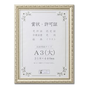 賞状額縁 フレーム 許可証額縁 J602 SP A3(大)サイズ シルバー|touo