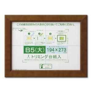 賞状額縁 フレーム 許可証額縁 木製 カノエ B5(大)サイズ SP ブラウン|touo