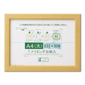 賞状額縁 フレーム 許可証額縁 木製 カノエ A4(大)サイズ SP ナチュラル|touo