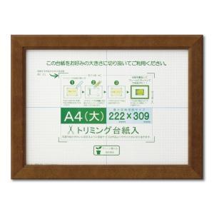 賞状額縁 フレーム 許可証額縁 木製 カノエ A4(大)サイズ SP ブラウン|touo