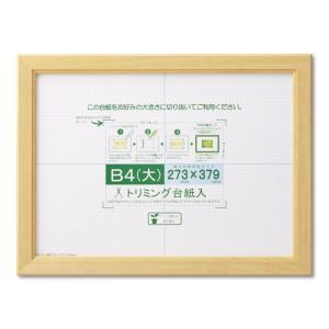 賞状額縁 フレーム 許可証額縁 木製 カノエ B4(大)サイズ SP ナチュラル|touo