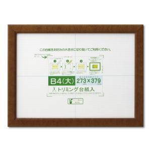 賞状額縁 フレーム 許可証額縁 木製 カノエ B4(大)サイズ SP ブラウン|touo
