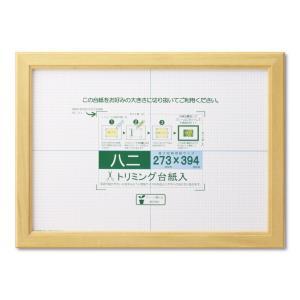 賞状額縁 フレーム 許可証額縁 木製 カノエ SP 八二サイズ|touo