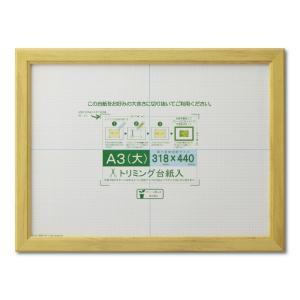 賞状額縁 フレーム 許可証額縁 木製 カノエ SP A3(大)サイズ|touo