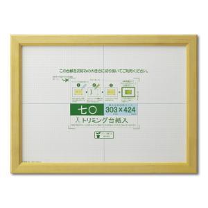 賞状額縁 フレーム 許可証額縁 木製 カノエ SP 七○サイズ|touo