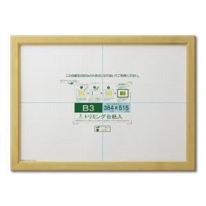 賞状額縁 フレーム 許可証額縁 木製 カノエ SP B3サイズ touo