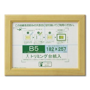 賞状額縁 フレーム 許可証額縁 木製 OA カノエ PET SP B5サイズ ナチュラル|touo