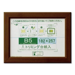 賞状額縁 フレーム 許可証額縁 木製 OA カノエ PET SP B5サイズ ブラウン|touo