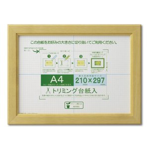 賞状額縁 フレーム 許可証額縁 木製 OA カノエ PET SP A4サイズ ナチュラル|touo