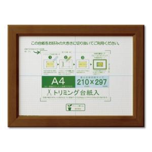 賞状額縁 フレーム 許可証額縁 木製 OA カノエ PET SP A4サイズ ブラウン|touo
