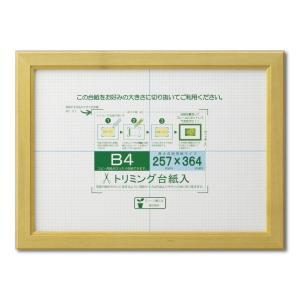 賞状額縁 フレーム 許可証額縁 木製 OA カノエ PET SP B4サイズ ナチュラル|touo