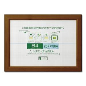 賞状額縁 フレーム 許可証額縁 木製 OA カノエ PET SP B4サイズ ブラウン|touo