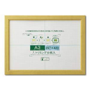 賞状額縁 フレーム 許可証額縁 木製 OA カノエ PET SP A3サイズ ナチュラル|touo