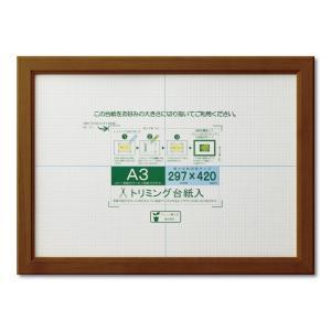 賞状額縁 フレーム 許可証額縁 木製 OA カノエ PET SP A3サイズ ブラウン|touo