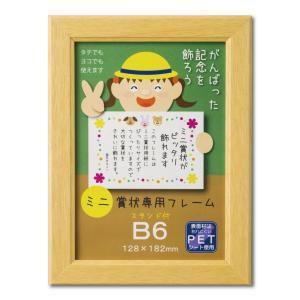 賞状額縁 フレーム 許可証額縁 木製 ミニ カノエ PET 上下箱OPP B6サイズ ナチュラル|touo
