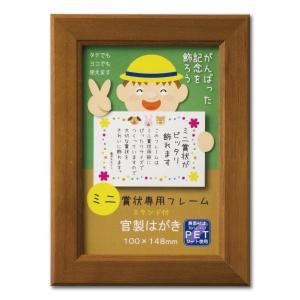 賞状額縁 フレーム 許可証額縁 木製 ミニ カノエ PET 上下箱OPP B6サイズ ブラウン|touo