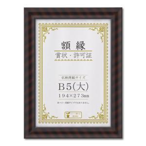 賞状額縁 フレーム 許可証額縁 木製 金ラック N 箱入 B5(大)サイズ|touo