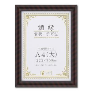 賞状額縁 フレーム 許可証額縁 木製 金ラック 箱入 A4(大)サイズ|touo