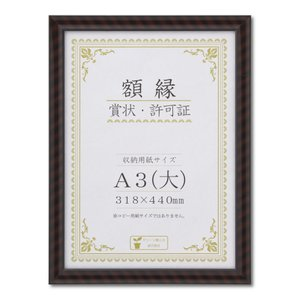 賞状額縁 フレーム 許可証額縁 木製 金ラック N 箱入 A3(大)サイズ|touo
