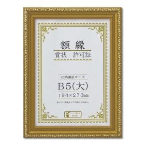 額縁 賞状額縁 許可証額縁 金消 箱入 B5(大)サイズ|touo