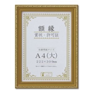 賞状額縁 フレーム 許可証額縁 木製 金消 箱入 A4(大)サイズ|touo