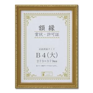 賞状額縁 フレーム 許可証額縁 木製 金消 箱入 B4(大)サイズ|touo