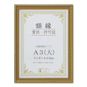 賞状額縁 フレーム 許可証額縁 木製 金消 N 箱入 A3(大)サイズ|touo