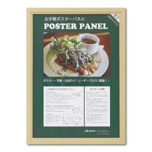 額縁 OA額縁 ポスター額縁 木製フレーム ポスターパネル ML-31 B3サイズ ナチュラル|touo