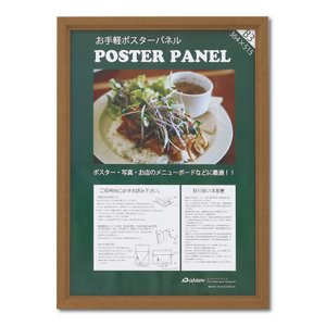 額縁 OA額縁 ポスター額縁 木製フレーム ポスターパネル ML-31 B3サイズ チーク|touo