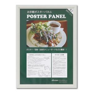 額縁 OA額縁 ポスター額縁 木製フレーム ポスターパネル ML-31 B3サイズ ホワイト|touo