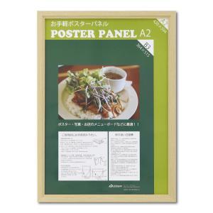 額縁 OA額 ポスター額縁 木製フレーム ポスターパネル ML-31 A2サイズ ナチュラル|touo