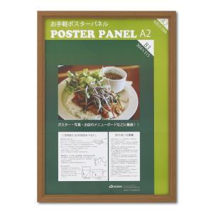 額縁 OA額 ポスター額縁 木製フレーム ポスターパネル ML-31 A2サイズ チーク|touo