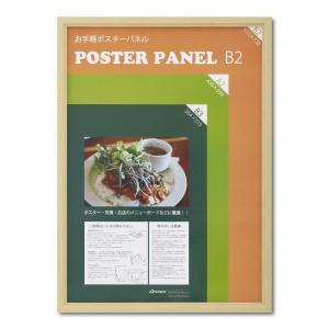 額縁 OA額縁 ポスター額縁 木製フレーム ポスターパネル ML-31 B2サイズ ナチュラル|touo