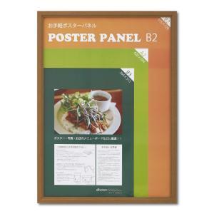 額縁 OA額縁 ポスター額縁 木製フレーム ポスターパネル ML-31 B2サイズ チーク|touo