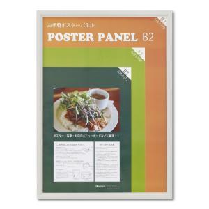 額縁 OA額縁 ポスター額縁 木製フレーム ポスターパネル ML-31 B2サイズ ホワイト|touo