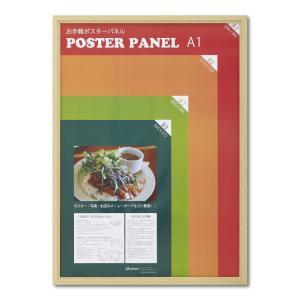 額縁 OA額縁 ポスター額縁 木製フレーム ポスターパネル ML-31 A1サイズ ナチュラル|touo