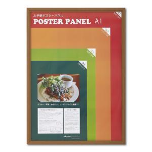 額縁 OA額縁 ポスター額縁 木製フレーム ポスターパネル ML-31 A1サイズ チーク|touo