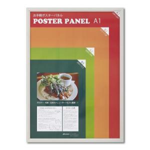 額縁 OA額縁 ポスター額縁 木製フレーム ポスターパネル ML-31 A1サイズ ホワイト|touo