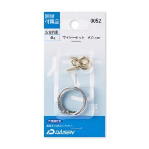 額縁 美術金具 額縁付属品 ひもセット 0052 ワイヤーセット 60cm|touo