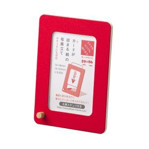 額縁 写真立て ペコ カード レッド|touo